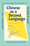 image of Chinese as a Second Language. The journal of the Chinese Language Teachers Association, USA