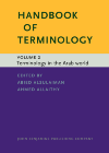 image of Handbook of Terminology